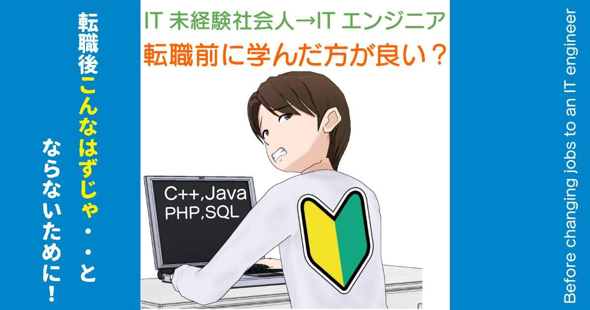 IT未経験者がITエンジニアに転職するにはITを学んでからの方が良い?