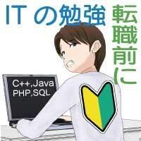 ITエンジニアに転職前にITの勉強
