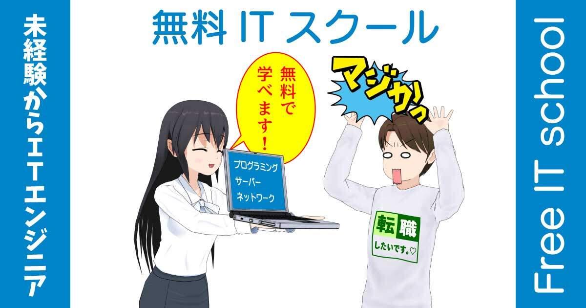 無料ITスクールの解説と一覧