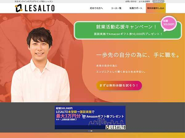 リザルト公式サイトのスクリーンショット