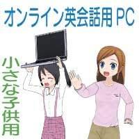 小さな子供のオンライン英会話のためのパソコン