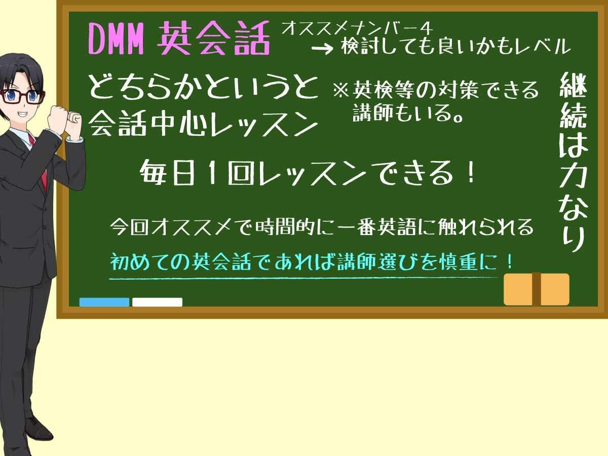 日本語対応可能な子供向けオンライン英会話のDMM英会話