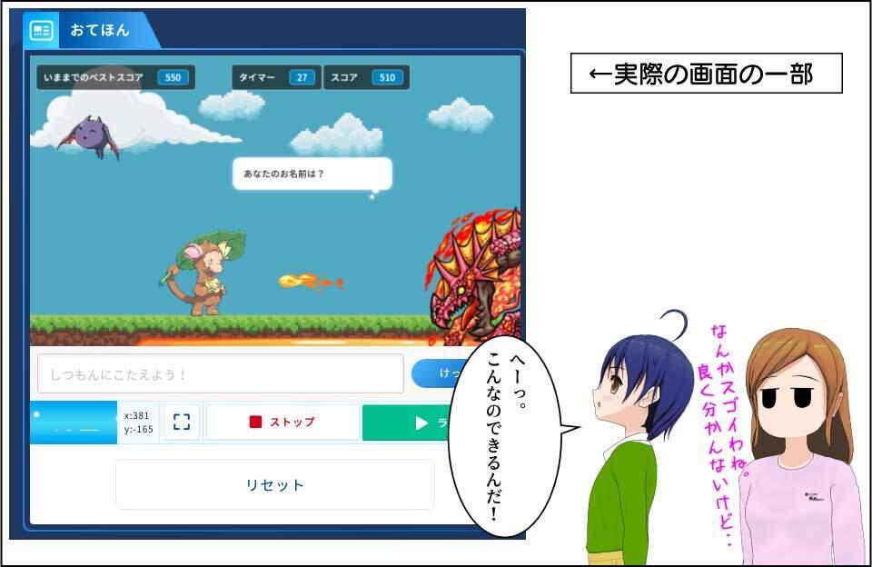 キュレオのプログラミングで作るゲームの例