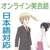 日本語対応の子供向けオンライン英会話のオススメスクール