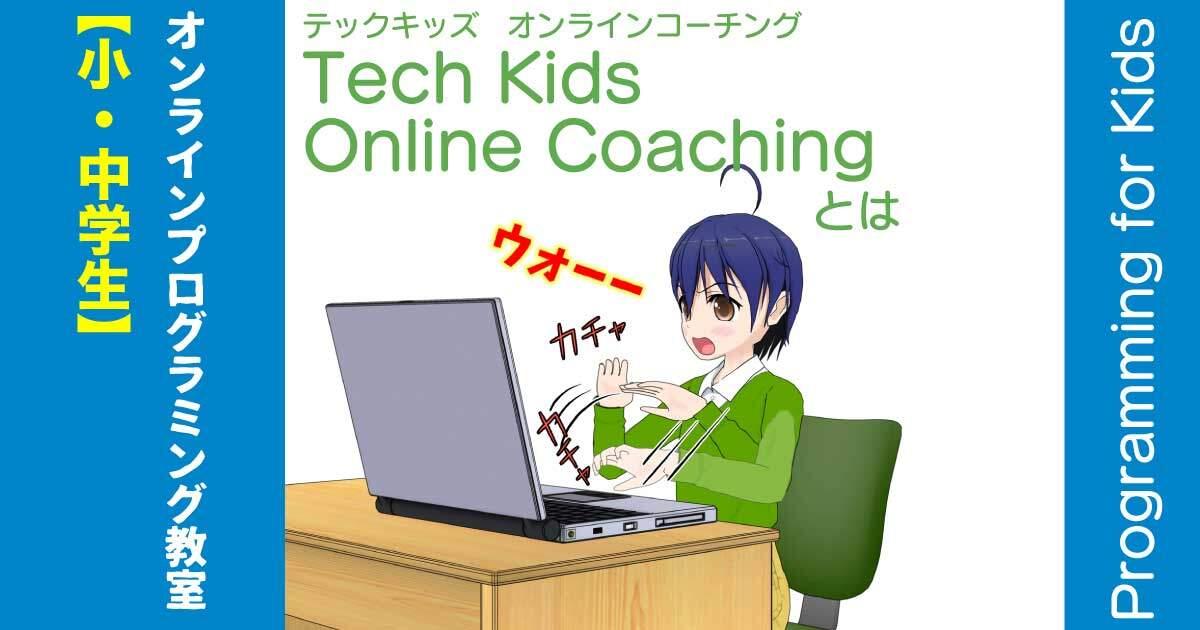 小中学生向けオンラインプログラミング教室tech-kids-online-coachingとは