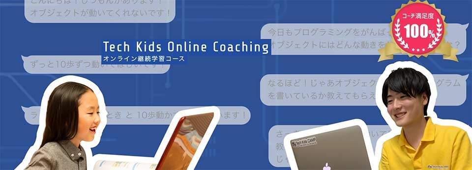 Tech kids online coachingのトップ画面のキャプチャ画像