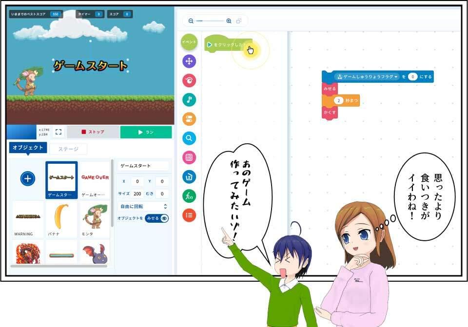 Tech kids online coachingdの教育システム、キュレオではゲーム作りを通してプログラミングを学ぶ。