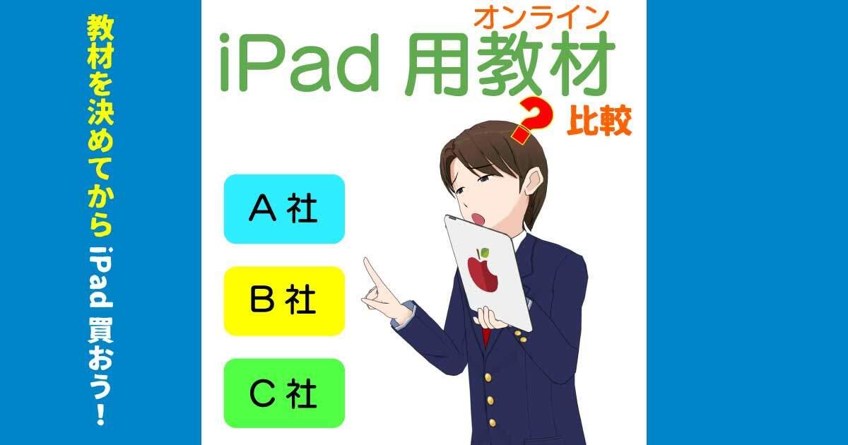 中高生がiPadで使えるオンライン教材の比較とオススメ
