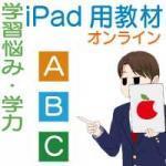 悩み・学力別のiPadオンライン教材の比較
