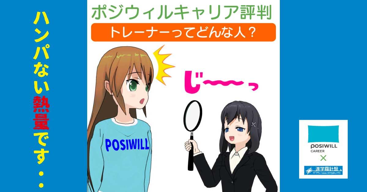 ポジウィルキャリアの評判「ユーザーから見たトレーナー」編