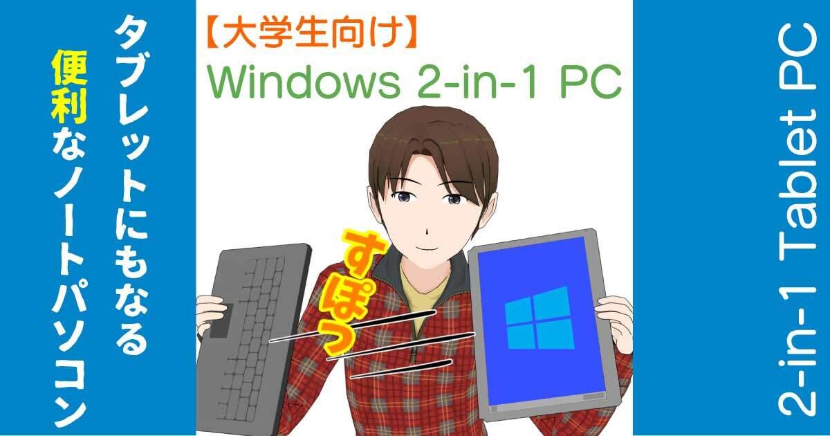 大学生に最適な2-in-1タブレットPCのオススメと選び方
