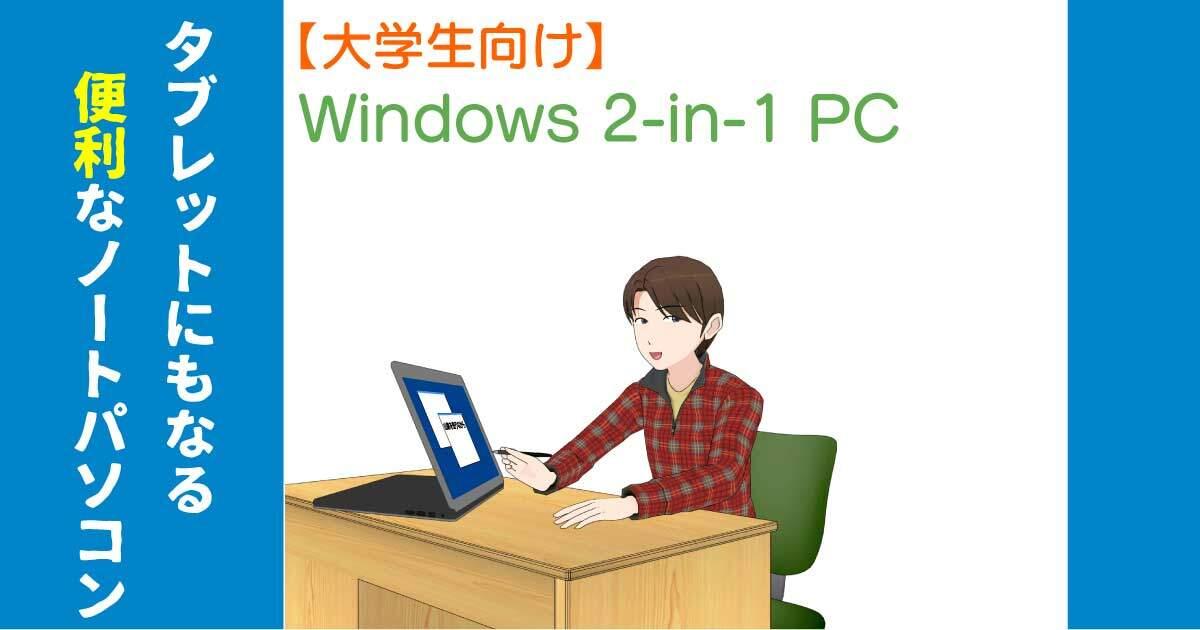 2-in-1タイプノートパソコンの選び方とオススメ機種