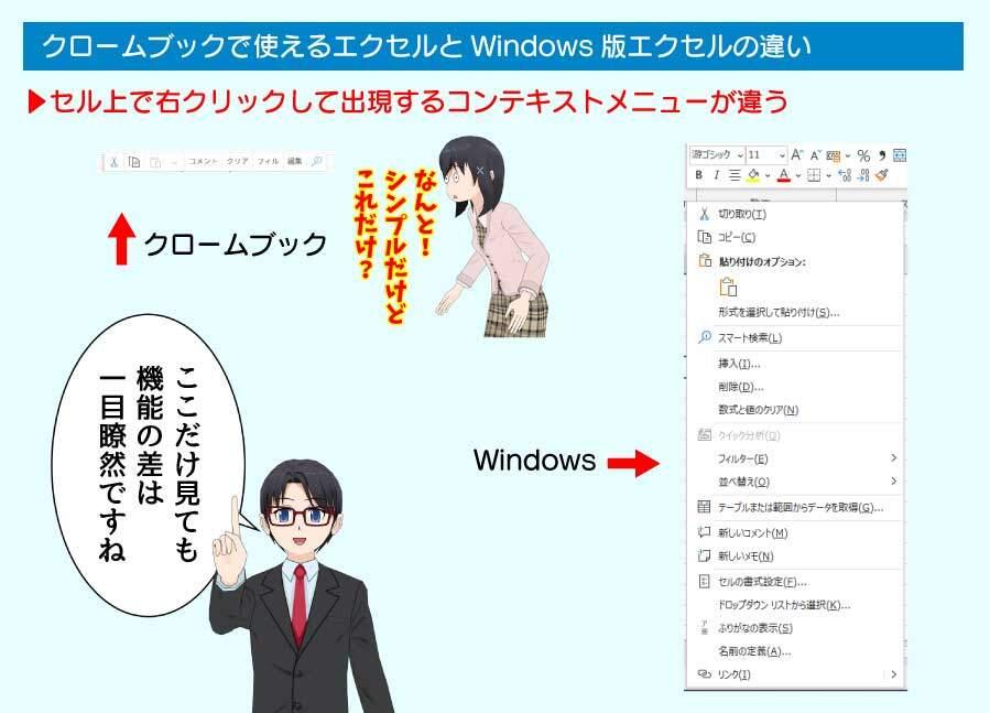 Chrome bookとWindowsの比較(Excelの場合2)