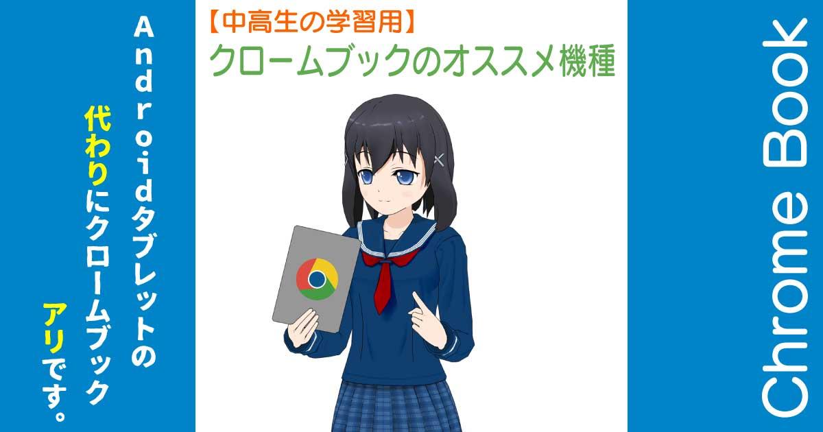 中学生・高校生が勉強するためのクロームブック