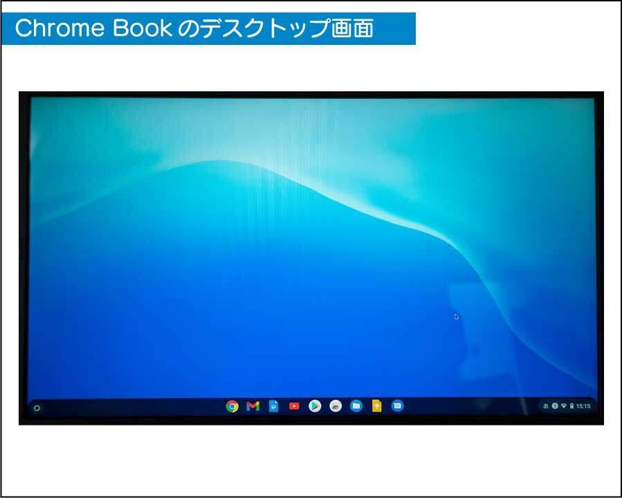 クロームブックを立ち上げた直後のデスクトップ画面