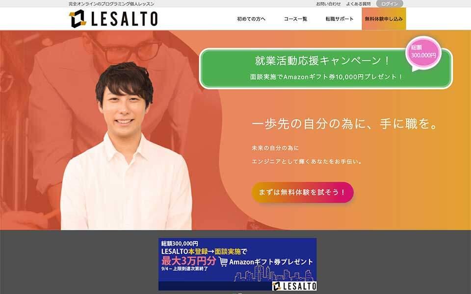 リザルト(LESALTO)公式サイトのスクリーンショット