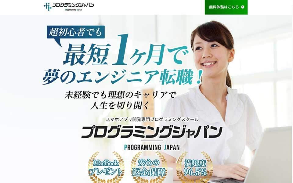 プログラミングジャパン公式サイトのスクリーンショット