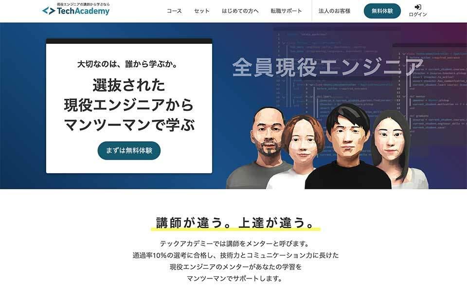 テックアカデミー(TechAcademy)公式サイトのスクリーンショット