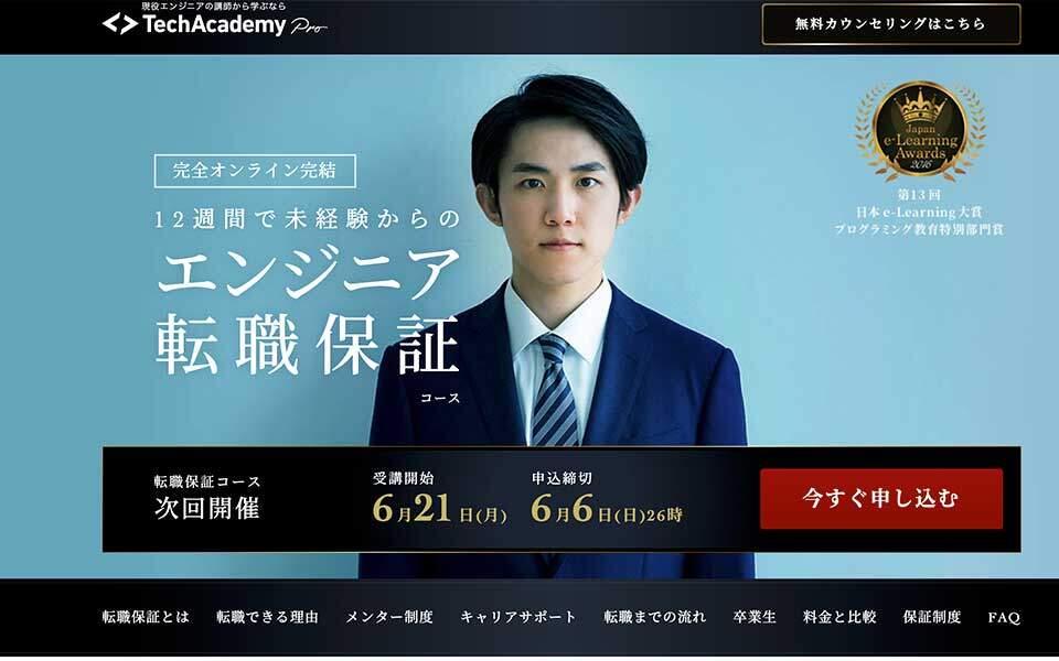 テックアカデミー(TechAcademy)転職保証コース公式のスクリーンショット
