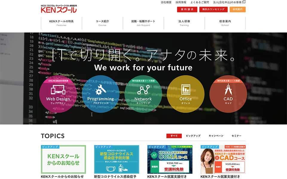 通学制プログラミングスクールの「KENスクール」公式サイトのスクリーンショット