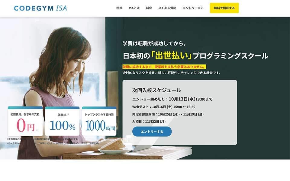 コードジムISA公式サイトのスクリーンショット